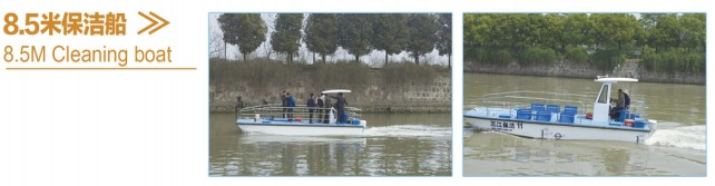 8.5m cleaning boat